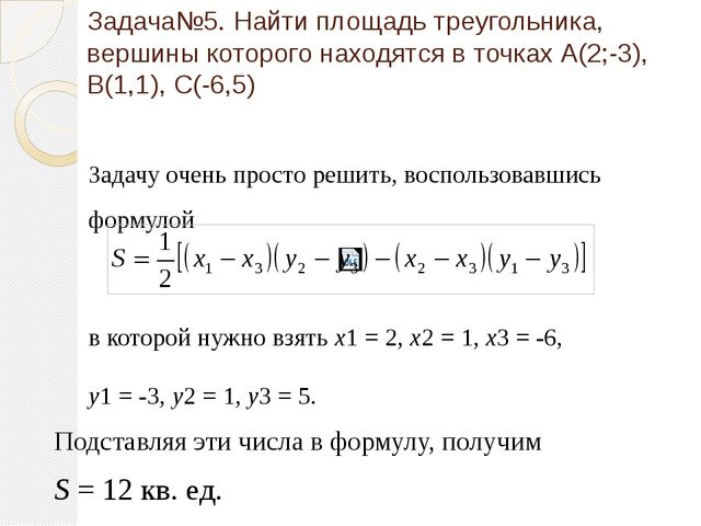 Задача№5. Найти площадь треугольника, вершины которого находятся в точках А(2...