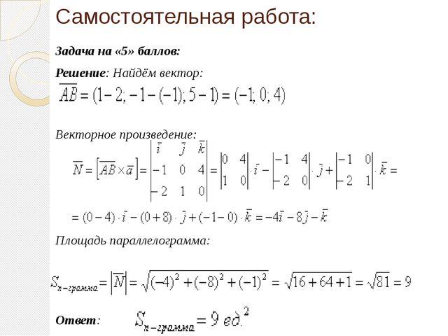 Самостоятельная работа: Задача на «5» баллов: Решение: Найдём вектор: Векторн...