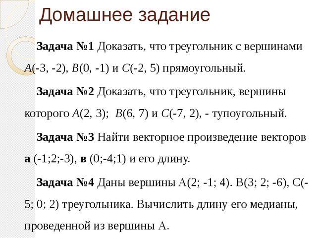 Домашнее задание Задача №1 Доказать, что треугольник с вершинами A(-3, -2),...
