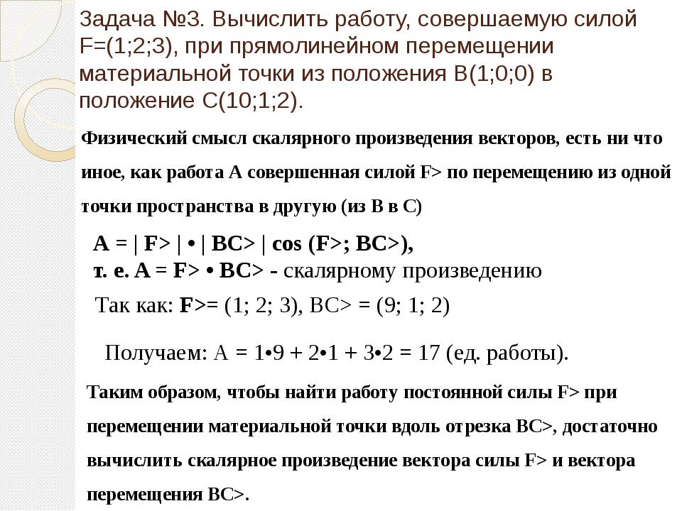 Задача №3. Вычислить работу, совершаемую силой F=(1;2;3), при прямолинейном п...