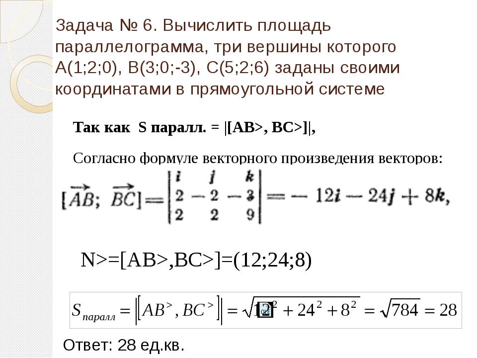 Задача № 6. Вычислить площадь параллелограмма, три вершины которого А(1;2;0),...