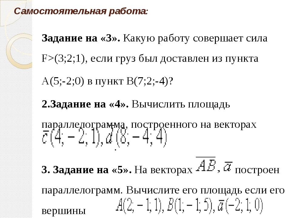 Самостоятельная работа: Задание на «3». Какую работу совершает сила F>(3;2;1...