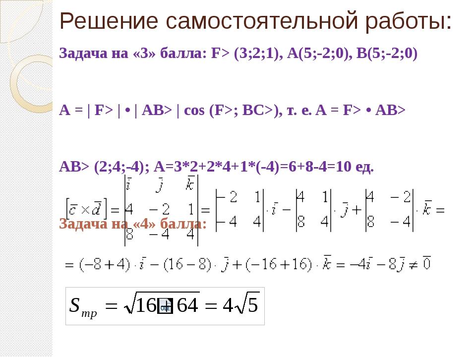 Решение самостоятельной работы: Задача на «3» балла: F> (3;2;1), А(5;-2;0), В...