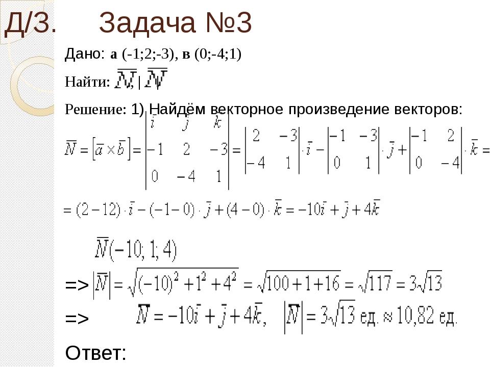 Д/З. Задача №3 Дано: а (-1;2;-3), в (0;-4;1) Найти: , | | Решение: 1) Найдём...