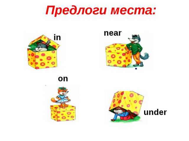 in on near under Предлоги места: