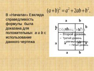 В «Началах» Евклида справедливость формулы была доказана для положительных a