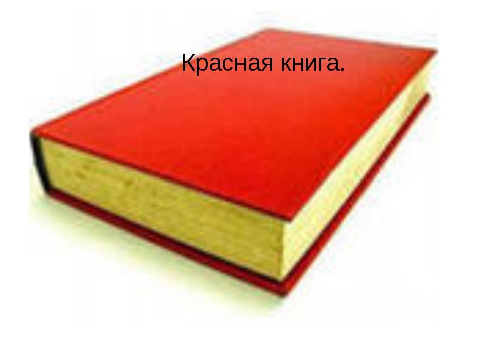 Красная книга.