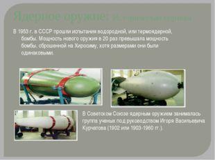В 1953 г. в СССР прошли испытания водородной, или термоядерной, бомбы. Мощнос