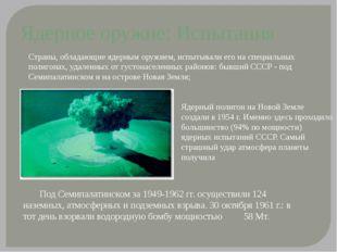 Ядерное оружие: Испытания Под Семипалатинском за 1949-1962 гг. осуществили 12