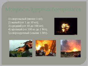 Мощность ядерных боеприпасов 1) сверхмалый (менее 1 кт); 2) малый (от 1 до 10