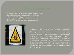 Уничтожение 3 января 1993 г. США и Россия заключили Договор о сокращении и ог
