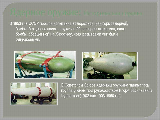 В 1953 г. в СССР прошли испытания водородной, или термоядерной, бомбы. Мощнос...