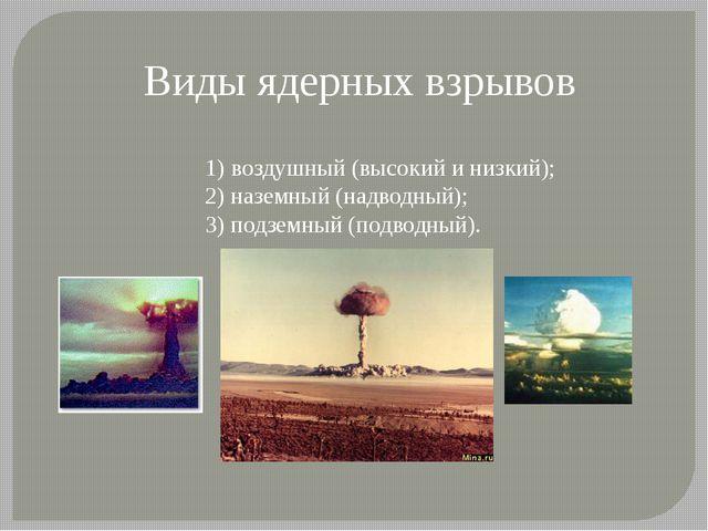Виды ядерных взрывов 1) воздушный (высокий и низкий); 2) наземный (надводный)...