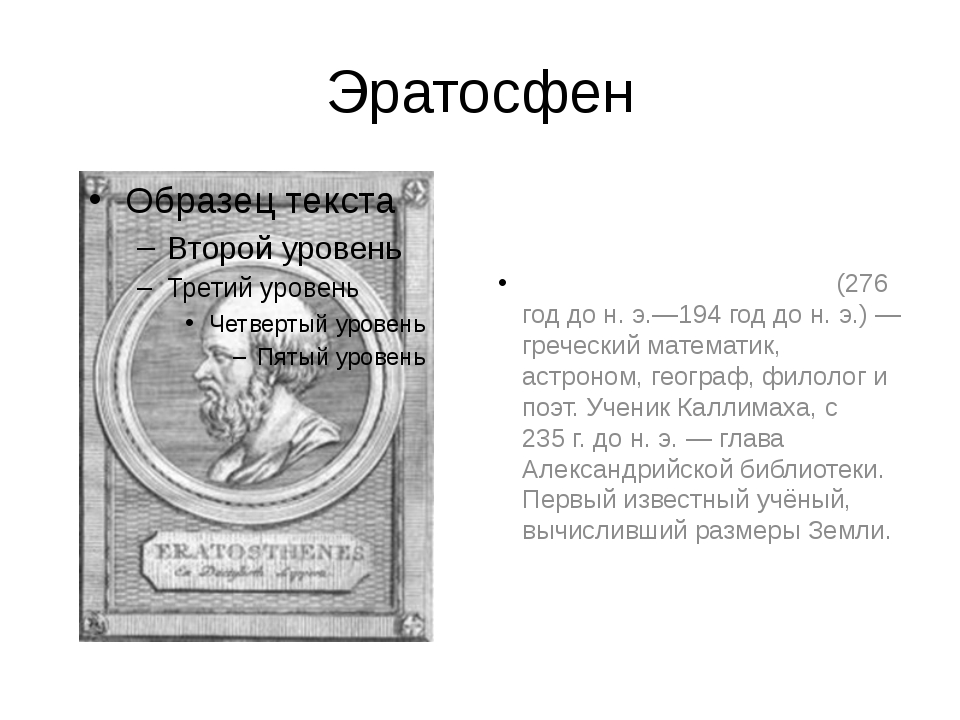 Эратосфен Эратосфе́н Кире́нский (276 год до н. э.—194 год до н. э.)— греческ...
