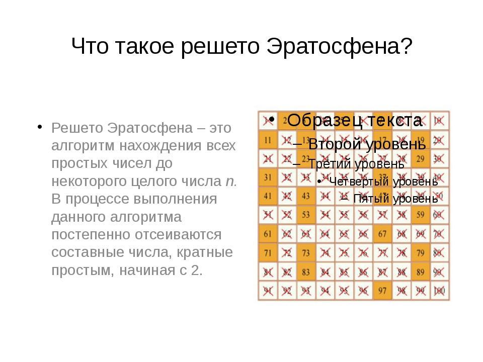 Что такое решето Эратосфена? Решето Эратосфена – это алгоритм нахождения всех...