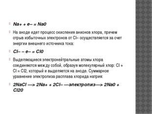 Na++ e–= Na0 На аноде идет процесс окисления анионов хлора, причем отрыв и