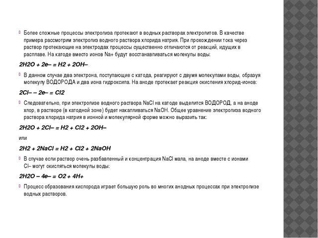 Более сложные процессы электролиза протекают в водных растворах электролитов...