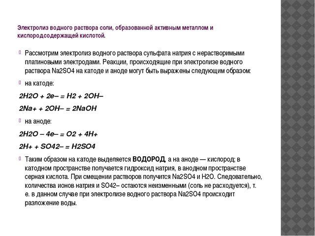 Электролиз водного раствора соли, образованной активным металлом и кислородс...