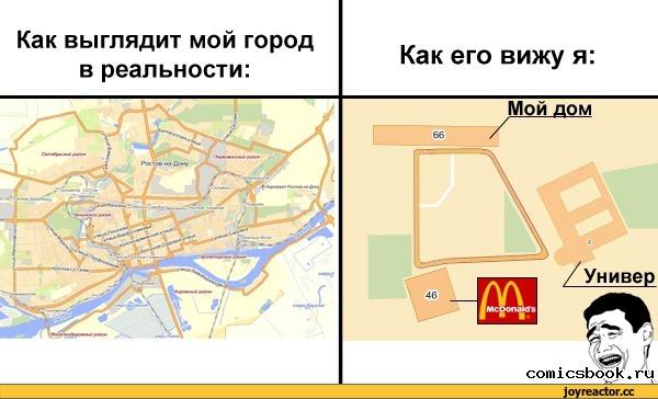 Как выглядит мой город в реальности: Как его вижу я: / /ППРСЦ т Л comicsbook.ru,комиксы с мемами,рожи из комиксов,auto