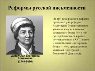 Реформы русской письменности ДАШКОВА Екатерина Романовна (1744-1810) За три в