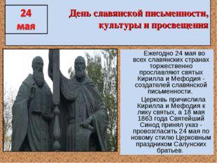 День славянской письменности, культуры и просвещения Ежегодно 24 мая во всех