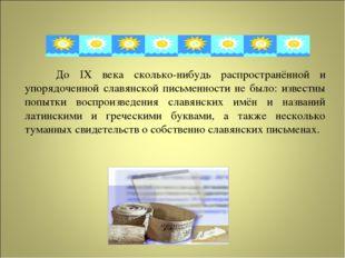 До IX века сколько-нибудь распространённой и упорядоченной славянской письме