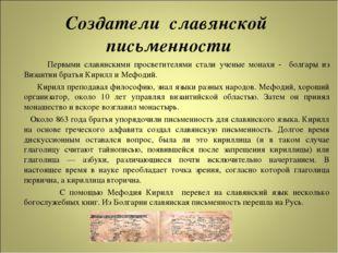Создатели славянской письменности Первыми славянскими просветителями стали уч