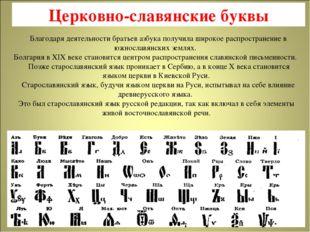 Церковно-славянские буквы Благодаря деятельности братьев азбука получила широ