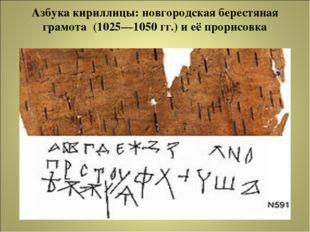 Азбука кириллицы: новгородская берестяная грамота (1025—1050гг.) и её прорис