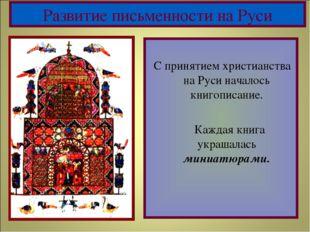 Развитие письменности на Руси С принятием христианства на Руси началось книго