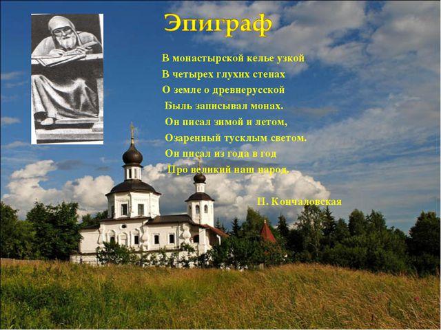В монастырской келье узкой В четырех глухих стенах О земле о древнерусской Б...