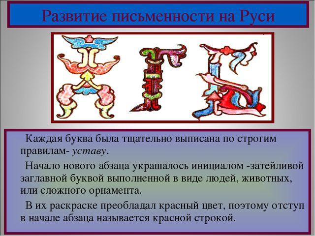 Развитие письменности на Руси Каждая буква была тщательно выписана по строгим...
