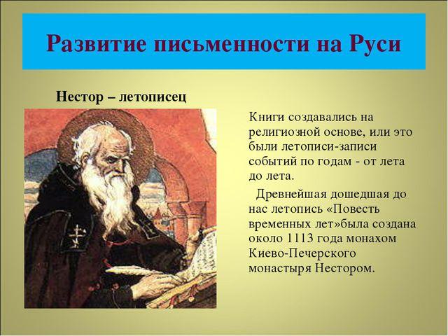 Развитие письменности на Руси Нестор – летописец Книги создавались на религио...