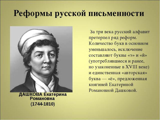 Реформы русской письменности ДАШКОВА Екатерина Романовна (1744-1810) За три в...