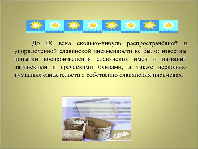 До IX века сколько-нибудь распространённой и упорядоченной славянской письме...