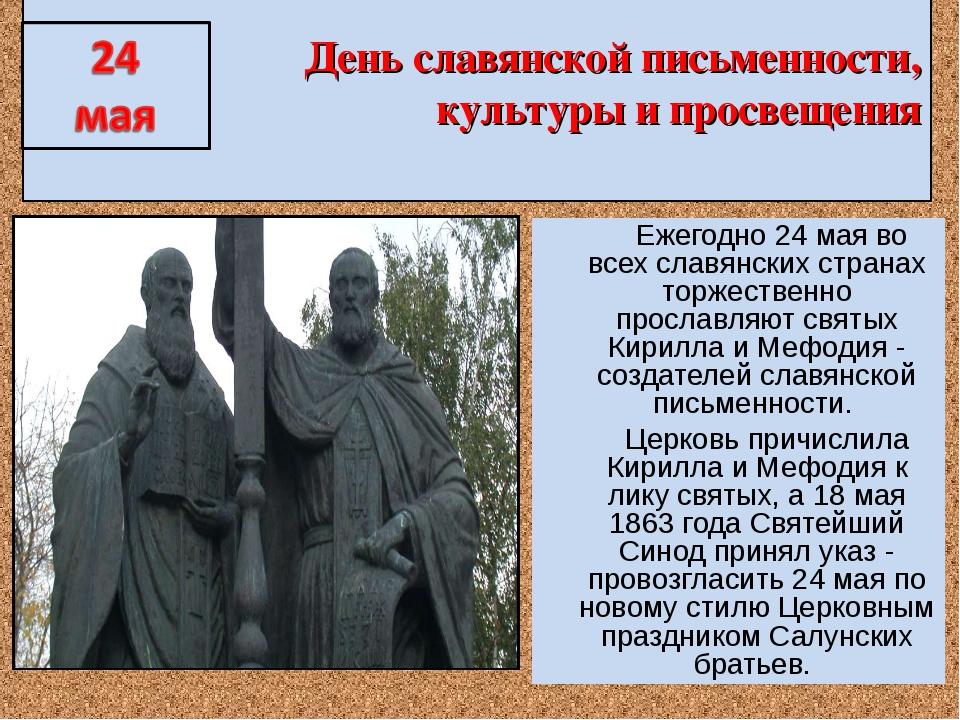 День славянской письменности, культуры и просвещения Ежегодно 24 мая во всех...