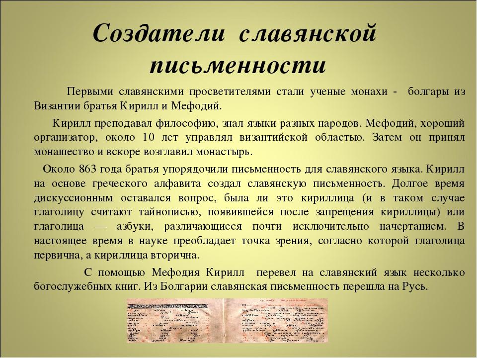 Создатели славянской письменности Первыми славянскими просветителями стали уч...