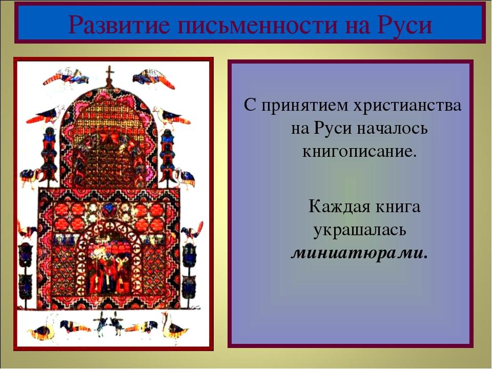 Развитие письменности на Руси С принятием христианства на Руси началось книго...