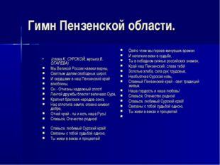 Гимн Пензенской области. (слова К. СУРСКОЙ, музыка В. ОГАРЕВА) Мы Великой Рос