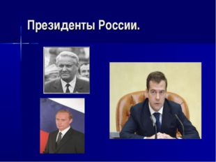 Президенты России.