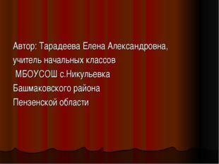 Автор: Тарадеева Елена Александровна, учитель начальных классов МБОУСОШ с.Ник