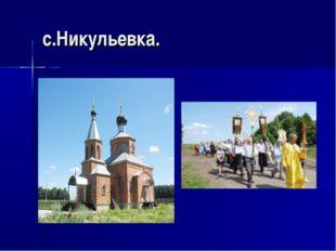 с.Никульевка.
