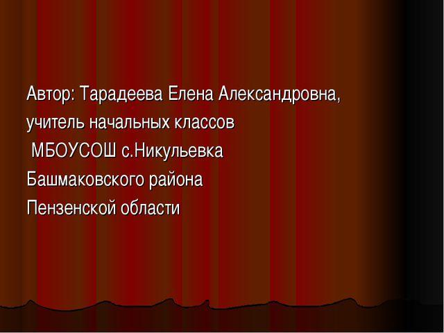 Автор: Тарадеева Елена Александровна, учитель начальных классов МБОУСОШ с.Ник...