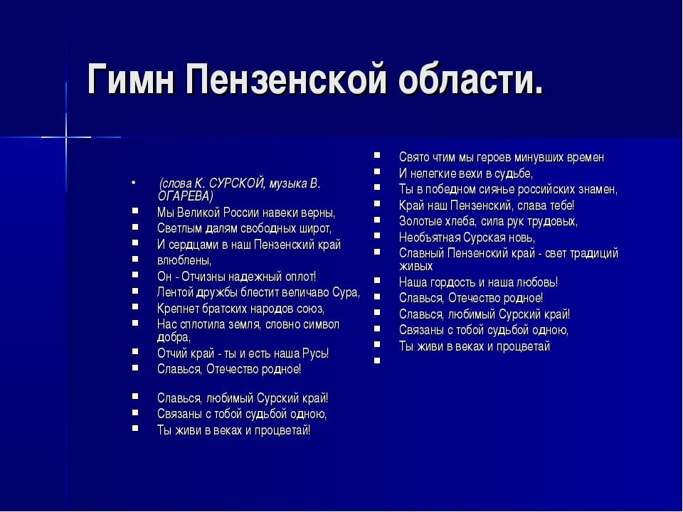 Гимн Пензенской области. (слова К. СУРСКОЙ, музыка В. ОГАРЕВА) Мы Великой Рос...