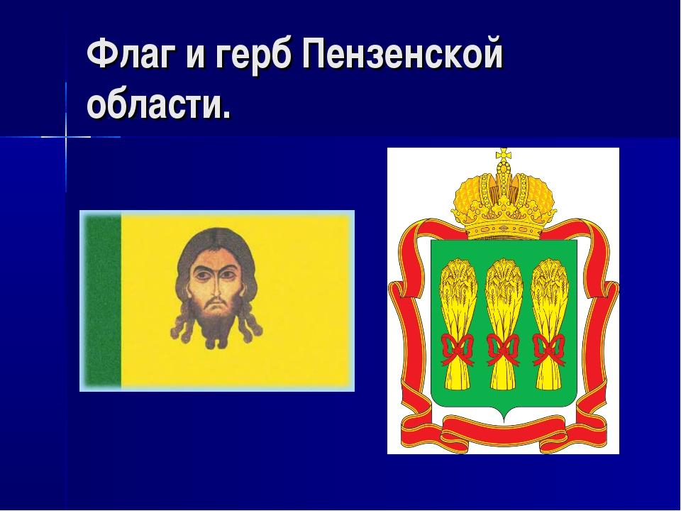 Флаг и герб Пензенской области.