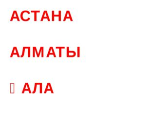 АСТАНА АЛМАТЫ ҚАЛА