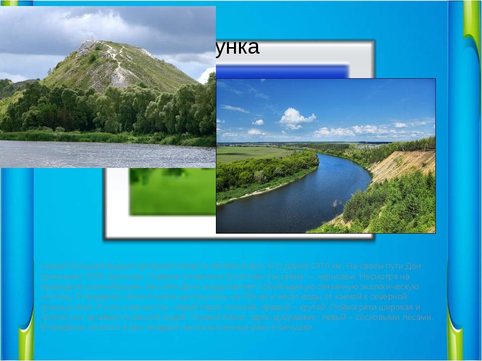 Самой большой водной артерией области является Дон. Его длина 1870 км. На св...