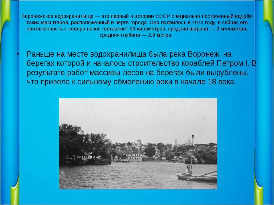 Воронежское водохранилище — это первый в истории СССР специально построенный...