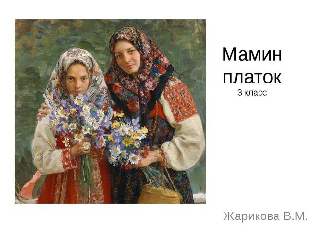 Мамин платок 3 класс Жарикова В.М.