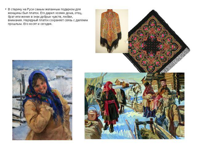 В старину на Руси самым желанным подарком для женщины был платок. Его дарил х...